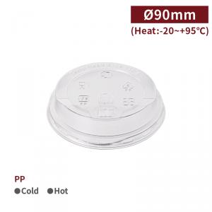 【PP 免吸管杯蓋 D90mm】90口徑 有掀蓋 半透明 就口杯 塑膠杯蓋 - 1箱1000個/1條50個