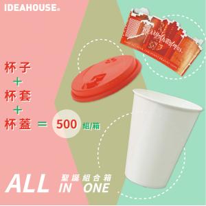 【聖誕組合箱】12oz冷熱共用杯 V690咖啡杯蓋 聖誕杯套 - 1箱500組
