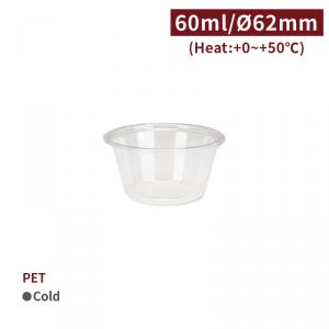 現貨【PET-醬料杯2oz/60ml】62口徑 醬料杯 - 1箱2500個 / 1條125個