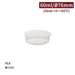 現貨【PLA-醬料杯2oz/60ml】76口徑 醬料杯 透明杯 塑膠杯 不可封膜 - 1箱2000個 / 1包50個
