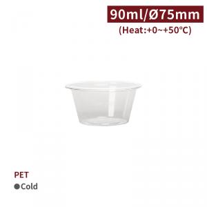 現貨【PET-醬料杯3oz/90ml】75口徑 醬料杯 - 1箱2500個 / 1條125個
