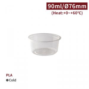 現貨【PLA-醬料杯3oz/90ml】76口徑 醬料杯 透明杯 塑膠杯 不可封膜 - 1箱2000個 / 1包50個