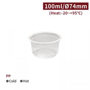 【PP-醬料杯100ml】74口徑 醬料杯 - 1箱2000個/1條50個