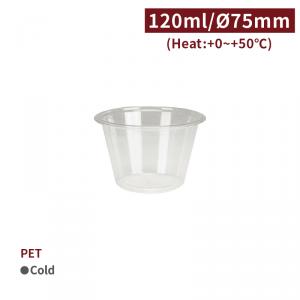 現貨【PET-醬料杯4oz/120ml】75口徑 醬料杯 - 1箱2500個 / 1條125個
