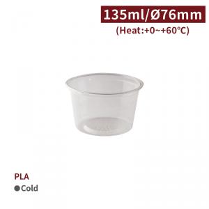 現貨【PLA-醬料杯4.5oz/135ml】76口徑 醬料杯 透明杯 塑膠杯 不可封膜 - 1箱1000個 / 1包50個