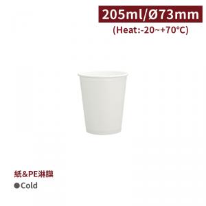 【水杯7oz/205ml - 白色】73口徑 辦公室水杯 - 1箱2000個/1條50個