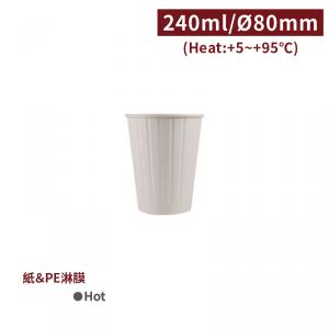 【熱杯 8oz/240ml 壓紋雙層杯 - 白色】80口徑 隔熱杯 雙層杯 - 1箱500個/1條25個