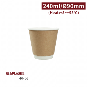 【熱杯 8oz/240ml 中空雙層杯 - 牛皮色】90口徑 PLA 單面淋膜 隔熱杯 雙層杯 適合拉花 - 1箱500個/1條25個