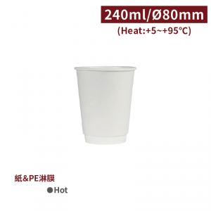 【熱杯 8oz/240ml 中空雙層杯 - 白色】80口徑 隔熱杯 雙層杯 - 1箱500個/1條25個