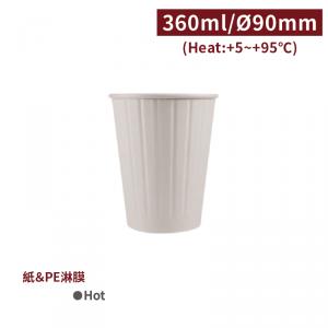 【熱杯 12oz/360ml 壓紋雙層杯 - 白色】90口徑 隔熱杯 雙層杯 - 1箱500個/1條25個
