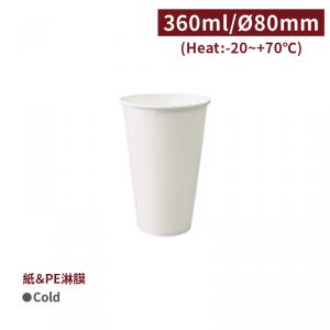 【冷飲杯12oz/360ml - 白色】80口徑 冰杯 飲料杯 - 1箱2000個/1條50個