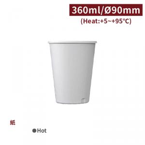客製限定【熱杯12oz/360ml - 白色】90口徑 紙漿杯 環保無毒 - 1箱500個/1條25個