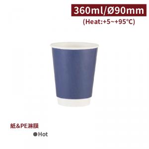 【熱杯 12oz/360ml 中空雙層杯-莫蘭迪】90口徑 隔熱杯 紙杯 - 1箱500個/1條25個
