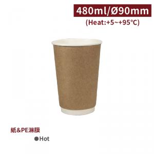 【熱杯 16oz/480ml 中空雙層杯 - 牛皮色】90口徑 隔熱杯 雙層杯 - 1箱500個/1條25個