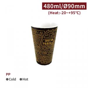 絕版,停售【REUSE硬質杯16oz/480ml-迷失巴黎】專利設計款 PP 射出杯 90口徑 獨家設計- 1箱500個/1條25個