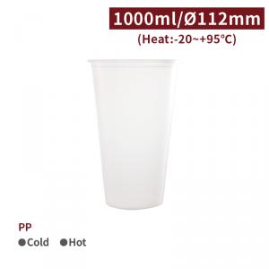 現貨【REUSE硬質杯34oz/1000ml-透明】PP 射出杯 胖胖杯 112口徑 - 1箱500個 / 1條25個