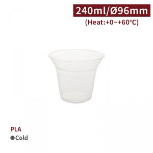 現貨【PLA-真空杯8oz/240ml】96口徑 霜淇淋杯 透明杯 塑膠杯 不可封膜 - 1箱1000個 / 1條50個