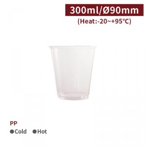 【PP-真空杯10oz/300ml】90口徑 飲料杯 透明杯 塑膠杯 可封膜  - 1箱1000個/1條50個