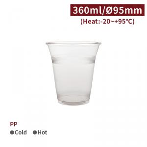 【PP-真空杯 有腰線 12oz/360ml】95口徑 飲料杯 透明杯 塑膠杯 可封膜 - 1箱1000個/1條50個