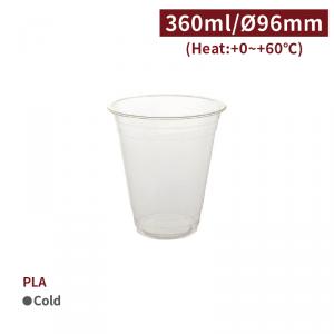 現貨【PLA-真空杯12oz/360ml】96口徑 霜淇淋杯 透明杯 塑膠杯 不可封膜 - 1箱1000個 / 1條50個