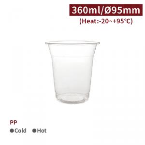 【PP-真空杯 無腰線 12oz/360ml 】95口徑 飲料杯 透明杯 塑膠杯 可封膜 - 1箱2000個/1條100個