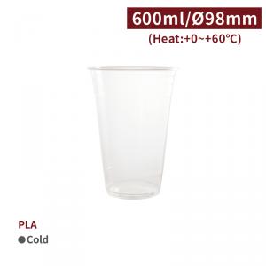 現貨【環保塑膠杯PLA-真空杯20oz/600ml】98口徑 飲料杯 透明杯 環保杯 環保塑膠杯 不可封膜  - 1箱1000個/1條50個