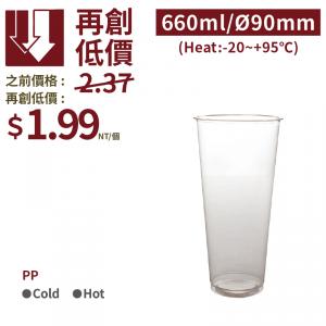 再創低價【PP-真空杯22oz/660ml】90口徑 飲料杯 透明杯 塑膠杯 可封膜  - 1箱1000個/1條50個