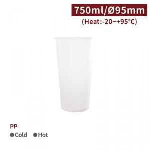 現貨【REUSE硬質杯25oz/750ml】 PP 射出杯 95口徑 - 1箱500個 / 1條25個