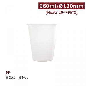 現貨【REUSE硬質杯32oz/960ml-透明】PP 射出杯 胖胖杯 120口徑 - 1箱500個 / 1條25個
