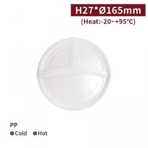 【PP分隔餐盒 - 三格】湯碗專用內襯| 分隔餐盤 無毒 - 1箱600個/1條50個