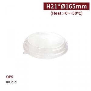 【OPS塑膠湯碗蓋 - 900】165口徑 適用600ml與900ml 丼飯紙碗 蓋子不可微波 - 1箱600個/1條50個