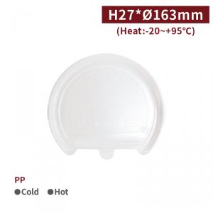 【PP分隔餐盒 - 半圓】湯碗專用內襯| 分隔餐盤 無毒 - 1箱600個/1條50個