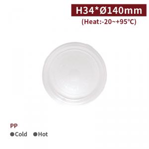 現貨【PP - 分隔餐盒 - 深單格】140口徑 湯碗專用內襯 分隔餐盤  - 1箱1200個 / 1條50個