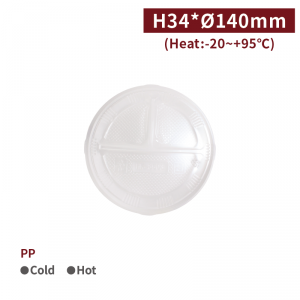 現貨【PP - 分隔餐盒 - 三格】140口徑 湯碗專用內襯 分隔餐盤 - 1箱1200個 / 1條50個