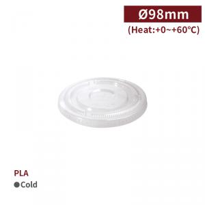 現貨【環保塑膠F98平蓋-透明】PLA 塑膠杯蓋 十字孔蓋 98口徑 - 1箱1000個/1條50個