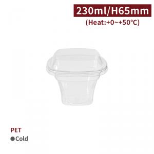 追加中【PET-點心杯 含蓋 8oz/230ml】100口徑 透明 塑膠杯 布丁杯 慕斯杯 奶酪 優格 -1箱1000個/1包100個