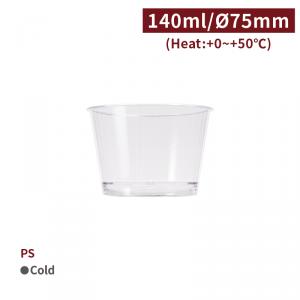 新品預購【PS-點心杯 4oz/140ml - 透明】 75口徑 塑膠杯 布丁杯 慕斯杯 奶酪 優格 -1箱 1000個 / 1包 25個
