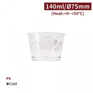 新品預購【PS-點心杯 4oz/140ml - 白色】 75口徑 塑膠杯 布丁杯 慕斯杯 奶酪 優格 -1箱 1000個 / 1包 25個