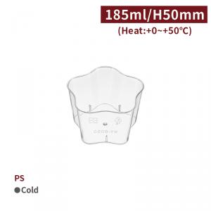 追加中【PS-點心杯 6oz/185ml - 星形】 透明 塑膠杯 布丁杯 慕斯杯 奶酪 優格 -1箱1000個/1包100個