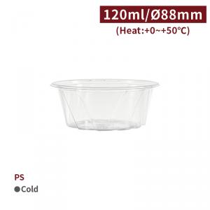 預購【PS-點心杯 4oz/120ml - 透明】88口徑 塑膠杯 布丁杯 慕斯杯 奶酪 優格 -1箱2000個