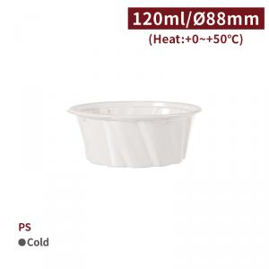 預購【PS-點心杯 4oz/120ml - 白色】88口徑 塑膠杯 布丁杯 慕斯杯 奶酪 優格 -1箱2000個