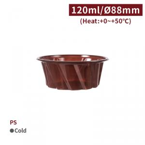 新品預購【PS-點心杯 4oz/120ml - 咖啡色】88口徑 塑膠杯 布丁杯 慕斯杯 奶酪 優格 -1箱2000個/1包100個
