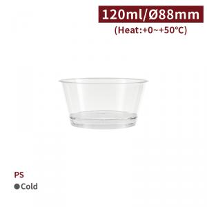 新品預購【PS-點心杯 4oz/130ml】 88口徑 透明 塑膠杯 布丁杯 慕斯杯 奶酪 優格 -1箱 1000個 / 1包 25個