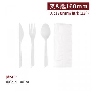 一週出貨【四合一餐具組】PP 叉子 刀子 湯匙 餐巾 耐熱 1箱 500組