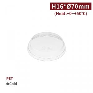 新品預購【PET 點心杯蓋 D70mm】70口徑 透明 無孔 塑膠杯蓋 - 1箱1000個 / 1包100個