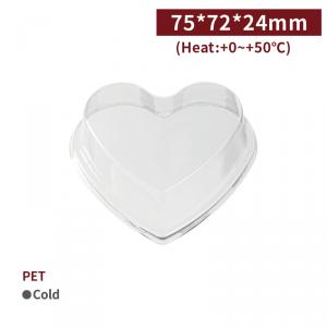 新品預購【PET 點心杯蓋 - 心形】 透明 無孔 塑膠杯蓋 - 1箱1000個 1包100個