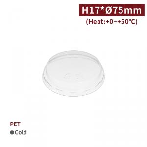 新品預購【PET 點心杯蓋 D75mm - 凸蓋】75口徑 透明 無孔 塑膠杯蓋 - 1箱1000個 / 1包100個