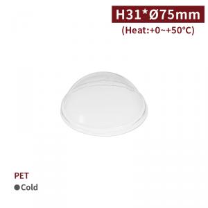 新品預購【PET 點心杯蓋 D75mm - 圓蓋】75口徑 透明 無孔 塑膠杯蓋 - 1箱1000個 / 1包100個