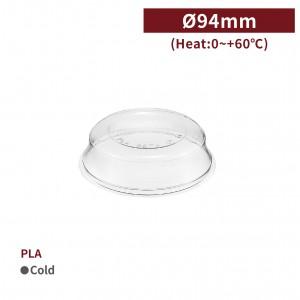 新品預購【PLA-內層蓋】94口徑 透明 - 1箱 1000個 / 1條100個