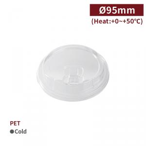 現貨【PET 咖啡杯蓋 D95】95口徑 有掀蓋 透明 就口蓋 免吸管 塑膠杯蓋 - 1箱1000個/1條50個